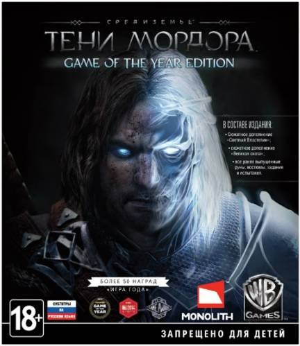 Middle-Earth: Shadow of Mordor - Game of the Year Edition [Update 8] (2014) PC | Ultra HD Textures Pack