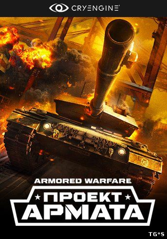 Armored Warfare: Проект Армата [28.02.18] (2015) PC | Online-only