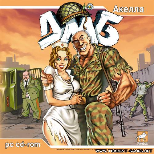 ДМБ 3 (2007) PC