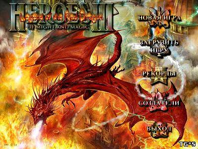 Heroes of Might and Magic 3: Legend of the Red Dragon (LORD Mod) (2012) PC | Мод