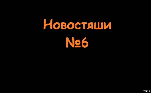 НОВОСТЯШИ 6 (Survarium, Day Z, Splinter Cell:Blacklist)