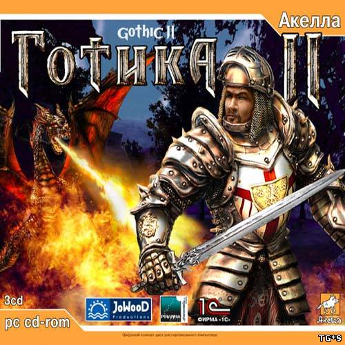 Готика 2: Ночь ворона - Мод Rebalance v.2 / Gothic II: Night of Raven - Full Pack ReBalance SnC v2 (2012) PC | Мод