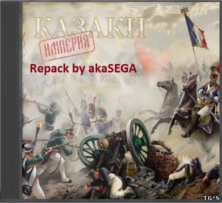 Казаки Империя / Cossaks Imperia (2012) PC | Repack от R.G. Games Warrior