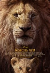 Король Лев / The Lion King (2019) BDRip 1080p | iTunes